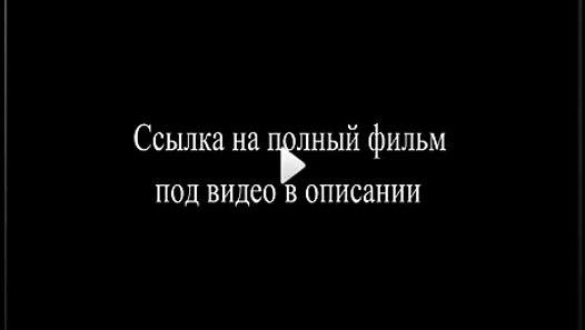 смотреть русское видео порно в хорошем качестве