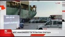 ΗΧΗΤΙΚΟ ΝΤΟΚΟΥΜΕΝΤΟ  Την ώρα που επιβάτης του NORMAN ATLANTIC ενημερώνει για τη φωτιά στο πλοίο
