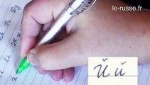 Alphabet russe cursif. Apprendre le russe. DIY Russian written letters