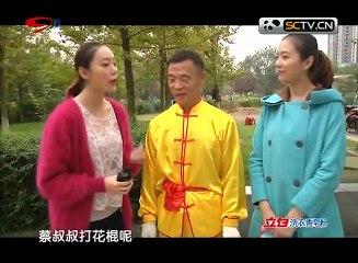 20141231 快乐生活巧管家 胖姐慧生活:花棍高手