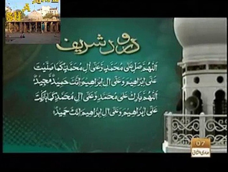 Darood Sharif - Durood e Ibrahim Hazraat Muhammad ( SAWW )