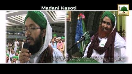 Madani Kasoti 735 - Aisa Shair Jis Main Hajar e Aswad Ka Zikr Ho - Maulana Ilyas Qadri