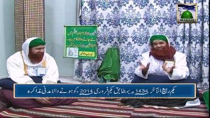 Madani Muzakra - Baal Jharnay Ka Nuskha - Maulana Ilyas Qadri