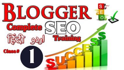 Blogger complete SEO training class 1