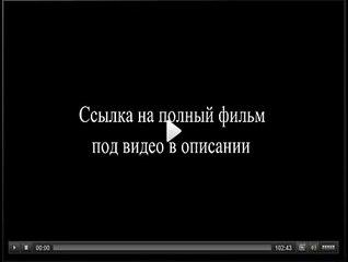 Елки 1914 полный фильм