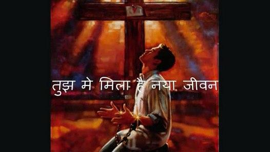 Yeshu Tera naam - Hindi Christian Song