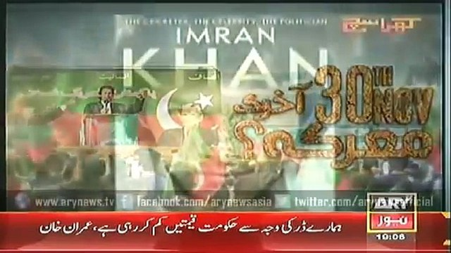 Ary News Headlines 1 January 2015 - Imran Khan Profile - Ary News Headlines 1 Ja