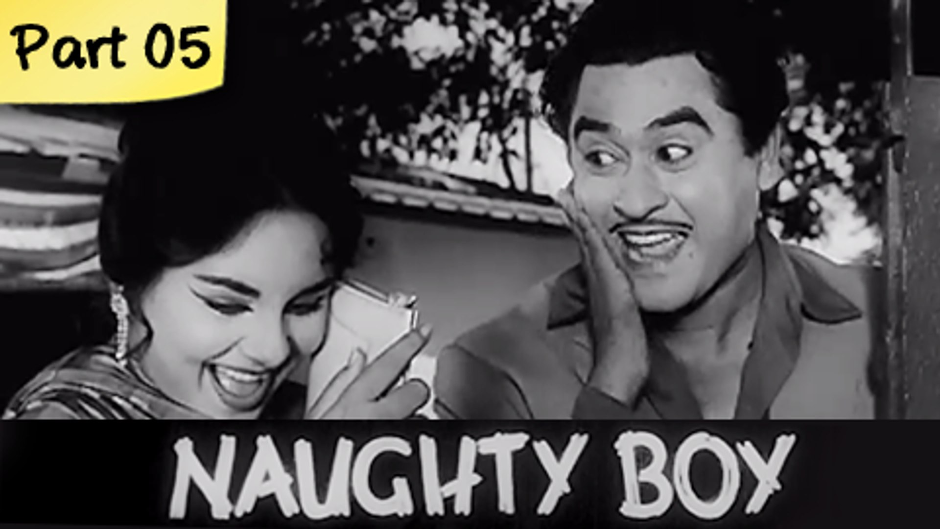 Naughty Boy - Part 05/09 - Classic Funny Hit Hindi Drama Movie - Kishore Kumar, Kalpana