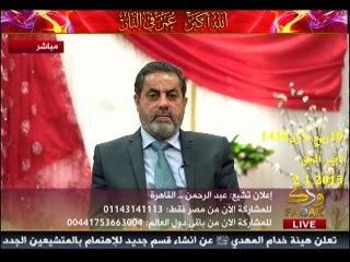 اعلان تشيع عبد الرحمن من القاهرة و كان سبب تشيعه حديث الفرقة الناجية2.1.2015