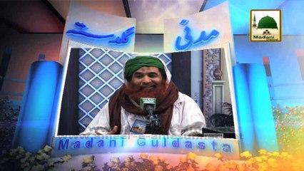 Madani Guldasta 547 - Ab Muskuratay Aiye Suay Ghunahgaar - Maulana Ilyas Qadri