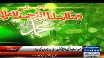 News Headlines 6pm  -4th January 2015 at Samaa News