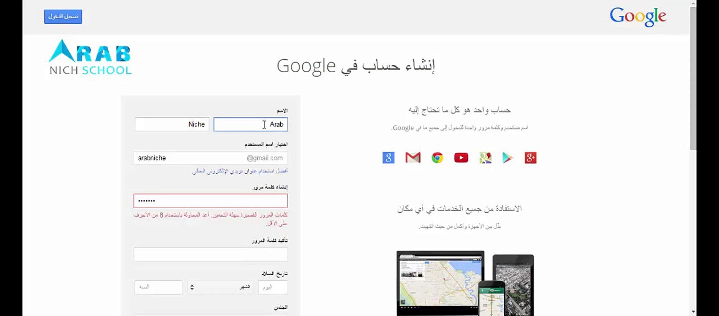 طريقة عمل حساب Gmail جديد الخاص بخدمات جوجل