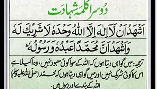 3rd kalma with urdu translation