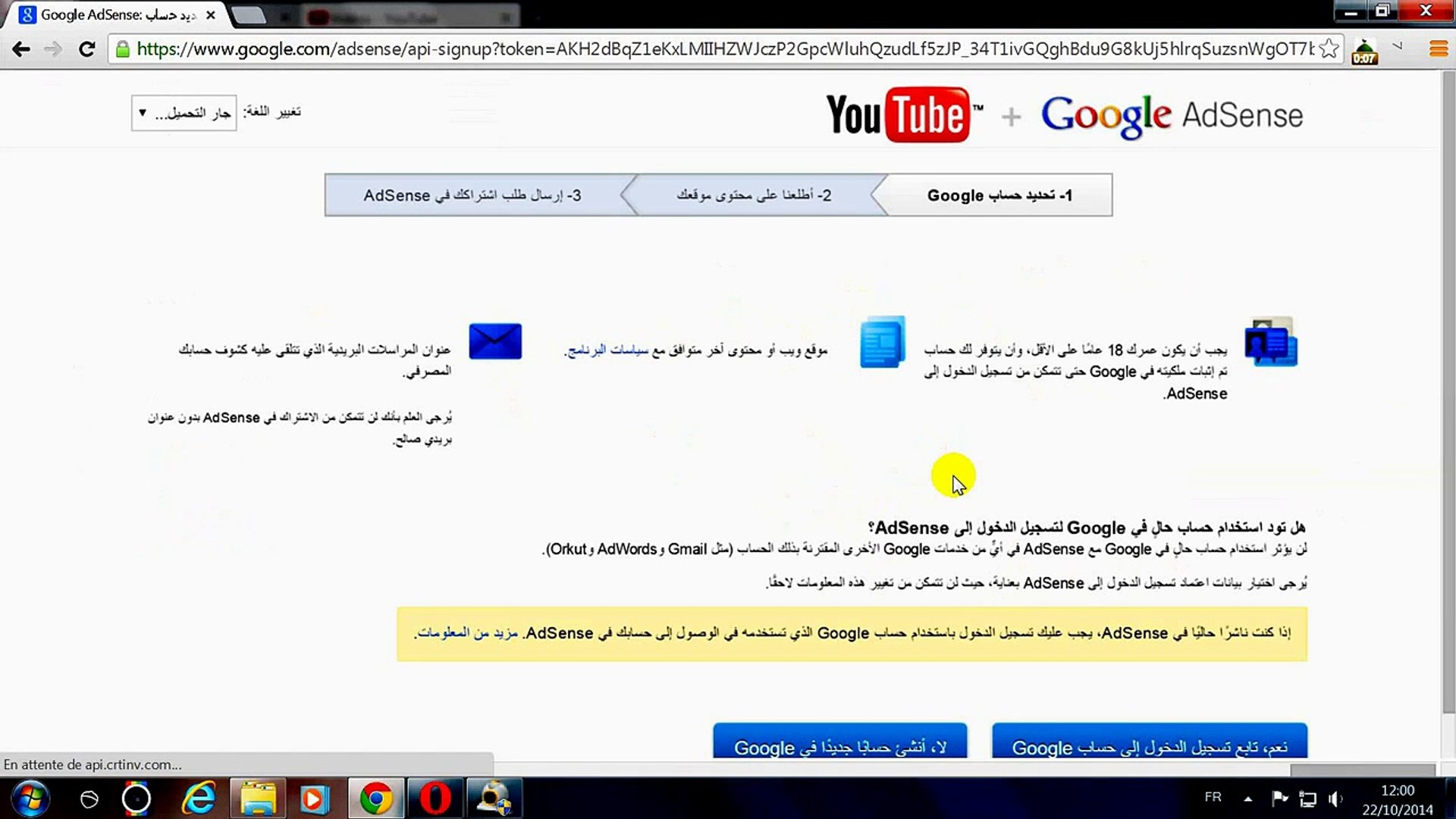 Adsense شرح صوت وفيديوكيفية الربح من اليوتيوب - انشاء حساب جوجل أدسنس وربطه بقنات اليوتيوب22 -10- 14