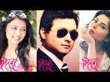 Marathi Movie Mitwaa Music Launch | Swapnil Joshi, Sonalee Kulkarni