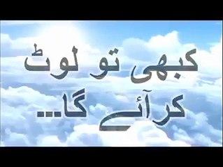 Molana Tariq Jameel (Tum lot ker Aao gey