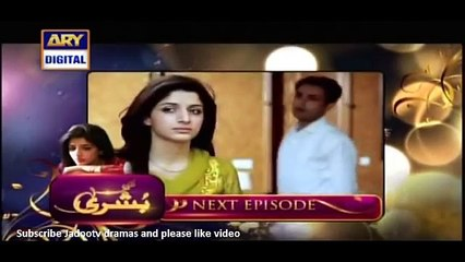 Main Bushra Episode 19 Promo - 8 January 2015