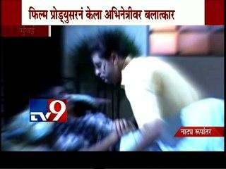 Film Actress RAPED by Producer,Mumbai-TV9