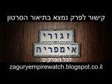 זגורי אימפריה עונה 2 פרק 11 , פרק 12 , פרק 13 , פרק