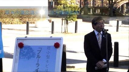 超小型モビリティを利用した「青パト」出発式 厚木市議会議長 石井芳隆様祝辞
