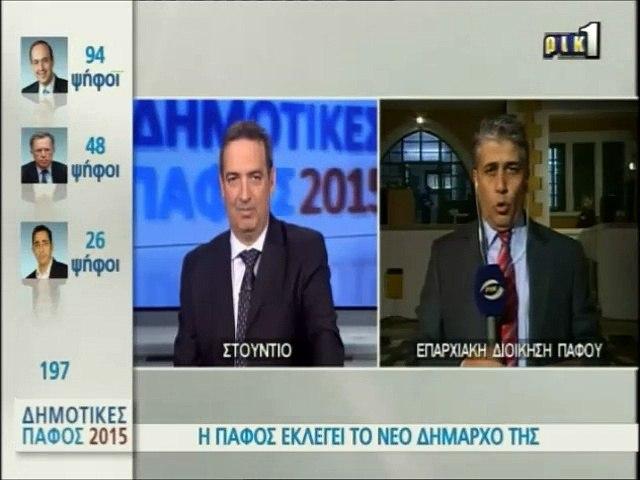Αποτελέσματα για 8 από τα 30 εκλογικά κέντρα Πάφου