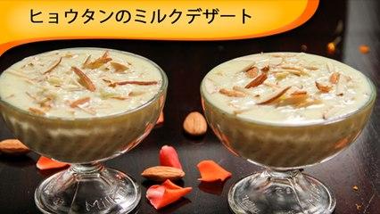 ヒョウタンのミルクデザート Lauki Ki Kheer- Bottle Gourd Dessert