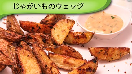 ポテトウェッジ Potato Wedges