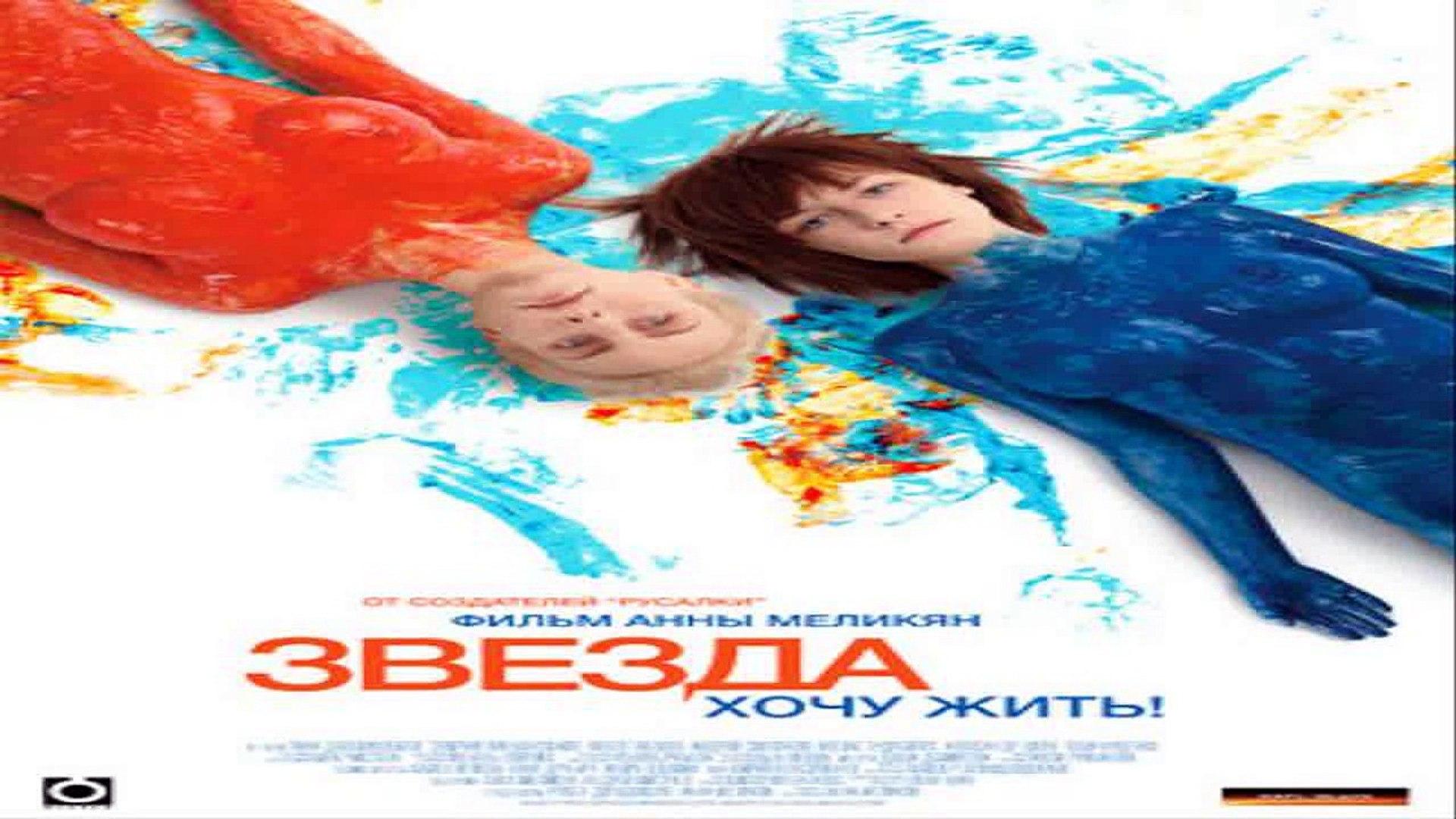 Звезда Full Movie
