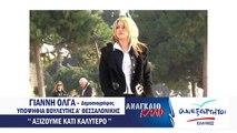 Όλγα Γιάννη - Υποψήφια Βουλευτής με τους Ανεξάρτητους Έλληνες