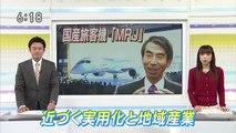 ほっとイブニング ▽三菱航空機川井社長に聞く