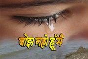 Bhoj Nahi Hu Mai-Beti bhoj nahi hain-Don't Kill Me-Save The Girl Child#Short Films#Social Short Films#FULL MOVIE#HD#2015#Official Short Films-New Short Film-Latest Social Short film