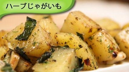 ハーブじゃがいも Herbed Potato