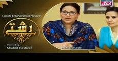 Rishtey _ Episode 96 Full Promo on ARY Zindagi