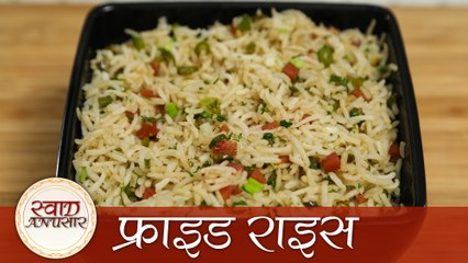 Veg Fried Rice - फ्राइड राईस - Simple and Easy Vegetarian Rice Recipe