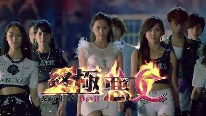 終極惡女 第17集(下) Angel N Devil Ep17-2