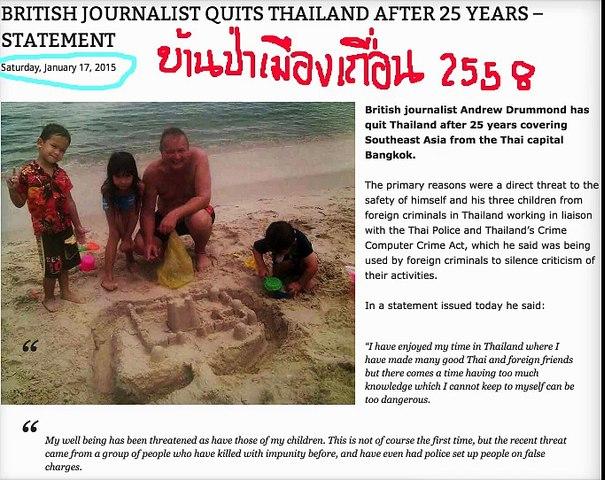 ดร.เพียงดิน รักไทย 2015-01-17 ตอน บ้านป่าเมืองเถื่อน 2558 อันธเหี้ย ครองเมือง