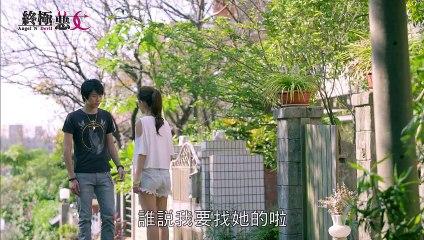 終極惡女 第18集(下) Angel N Devil Ep18-2