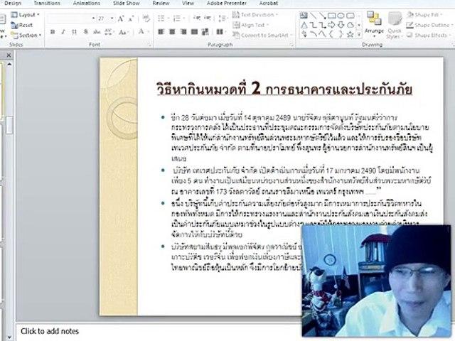 วิธีหากินของเจ้าไทย ตอน 4: ธุรกิจที่ดินและการพัฒนาอสังหาริมทรัพย์
