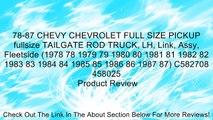 78-87 CHEVY CHEVROLET FULL SIZE PICKUP fullsize TAILGATE ROD TRUCK, LH, Link, Assy, Fleetside (1978 78 1979 79 1980 80 1981 81 1982 82 1983 83 1984 84 1985 85 1986 86 1987 87) C582708 458025 Review