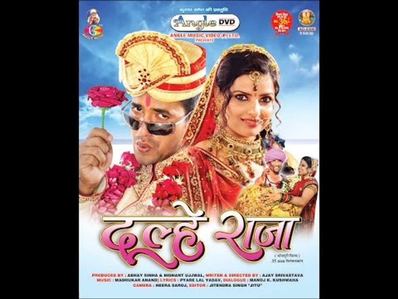 Dulhe Raja Part 1 Dinesh Lal Yadav Nirahua Anlge Music