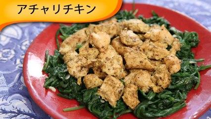 アチャリチキン Achari Chicken - Chicken marinated in Pickle