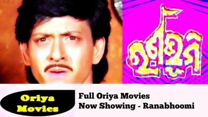 Full Length Oriya Movies | Ranabhoomi | Siddhanta Mahapatra | Roopa Ganguly