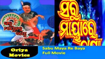 Oriya Full Movies | Prashanta Nanda | Baishali Parida | Sabu Mayare Baya