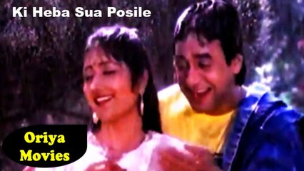 Oriya Full Movies | Uttam & Bijoy Mohanty | Ki Heba Sua Posile | Anita Das