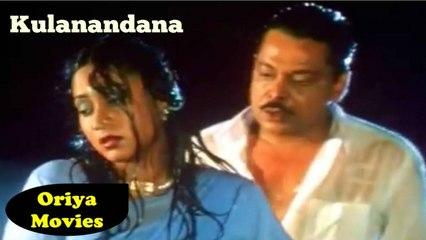 Oriya Full Movies | Kulanandana | Siddhanta Mahapatra | Bijoy Mohanty