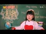 《一年級》看点 Grade One Recap:王梓璇唱歌折纸为小花庆生 Wang Zi Xuan Celebrates Xiao Hua's Birthday【湖南卫视官方版1080P】