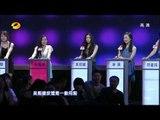 我们约会吧-韩版帅哥萌翻场 自信哥能知女人心-Part2湖南卫视官方1080P 20130619
