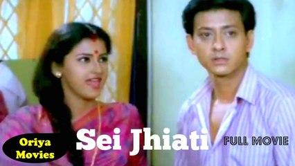 Oriya Full Movies | Siddhant Mahapatra | Uttam Mohanty | Sei Jhiati |