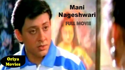 Oriya Full Movies | Mani Nageswari | Siddhanta Mahapatra