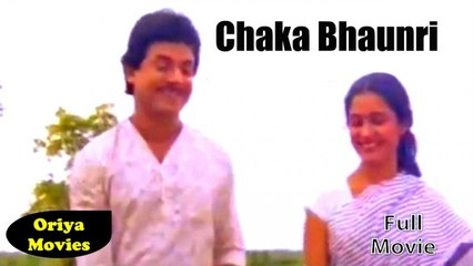 Oriya Full  Movies | Uttam & Aparajita Mohanty | Chaka Bhaunri